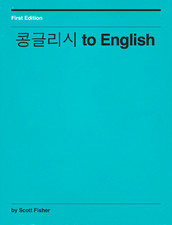 콩글리시 to English (Konglish to English)