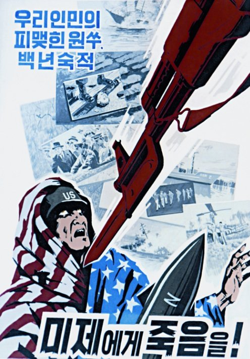 Death to US! - North Korean Propaganda Poster